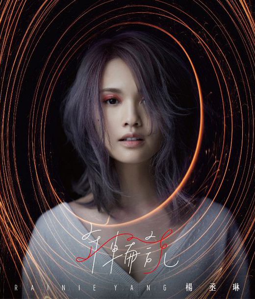 20161014.02.18 Rainie Yang - Traces of Time in Love (M4A) cover 1.jpg