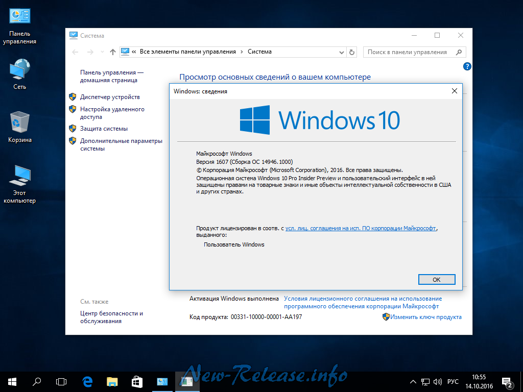 Windows 10 Professional Build 14946 (x86/64) Russian