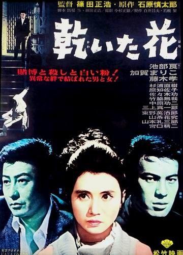 Бледный цветок / Kawaita hana / Pale flower (Масахиро Синода / Masahiro Shinoda) [1964, Япония, драма, триллер, BDRip] VO (yamete) + Sub Rus, Eng + original Jap
