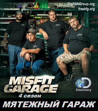 Discovery: �������� ����� / Misfit Garage. What Klump? (2016) SATRip by vn_tuzhilin