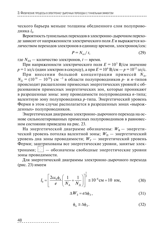Справочник импортных биполярных и полевых транзисторов ...