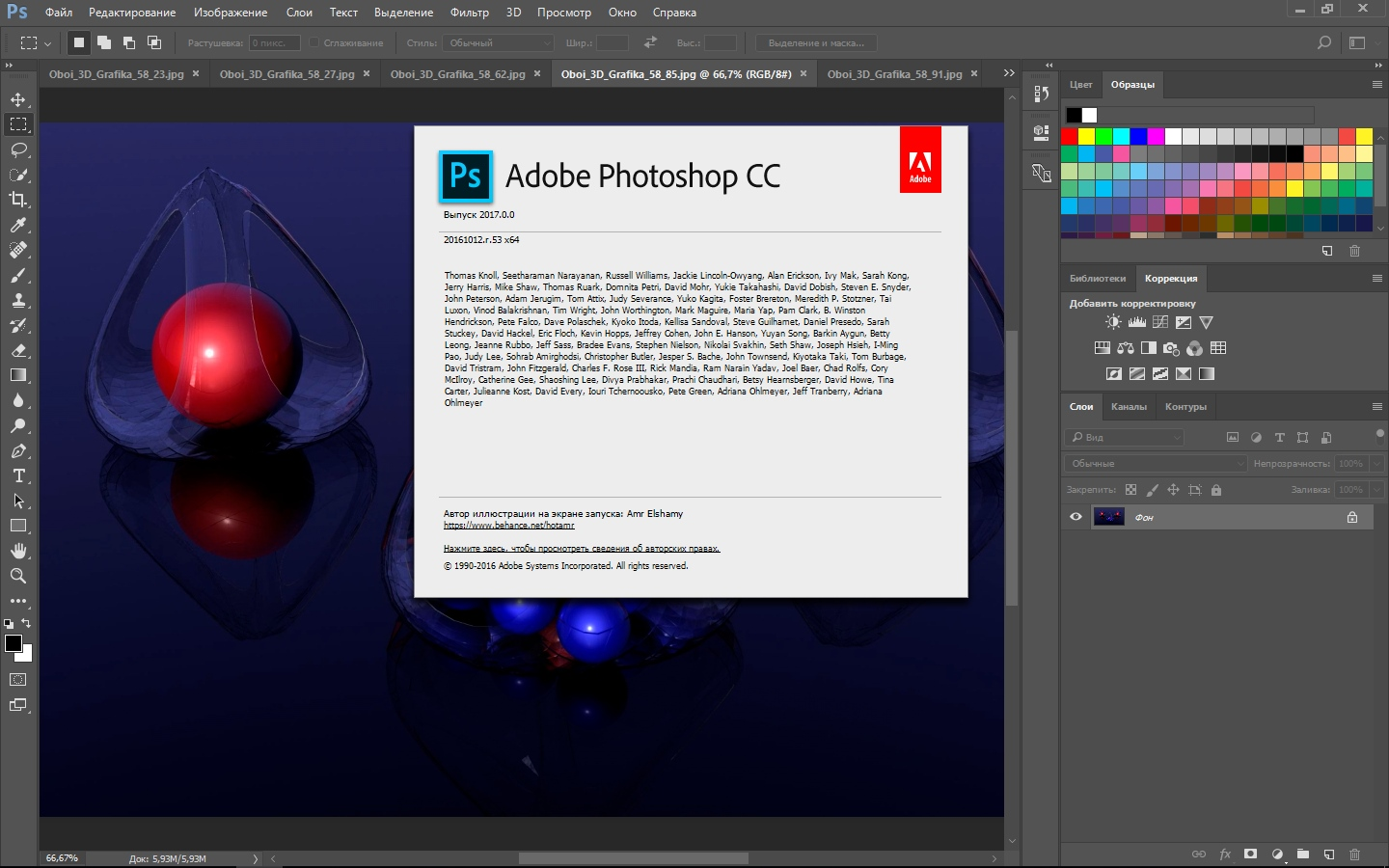 Adobe Photoshop CC 2017.0.0 2016.10.12.r.53 (Unofficial version) (2016) MULTi / Русский