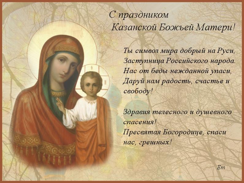 Поздравленья с казанской божьей матерью