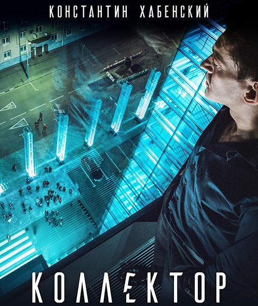 Коллектор (2016) WEB-DLRip от Generalfilm | КПК | iTunes
