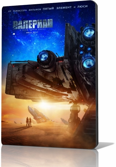 Валериан и город тысячи планет / Valerian and the City of a Thousand Planets (2017) WEBRip [EN] [Тизер]
