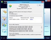 PROMT Freelance 12 Build 10.0.52 (x86-x64) (2016) Rus/Eng