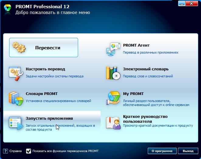 Кейген для Promt Professional