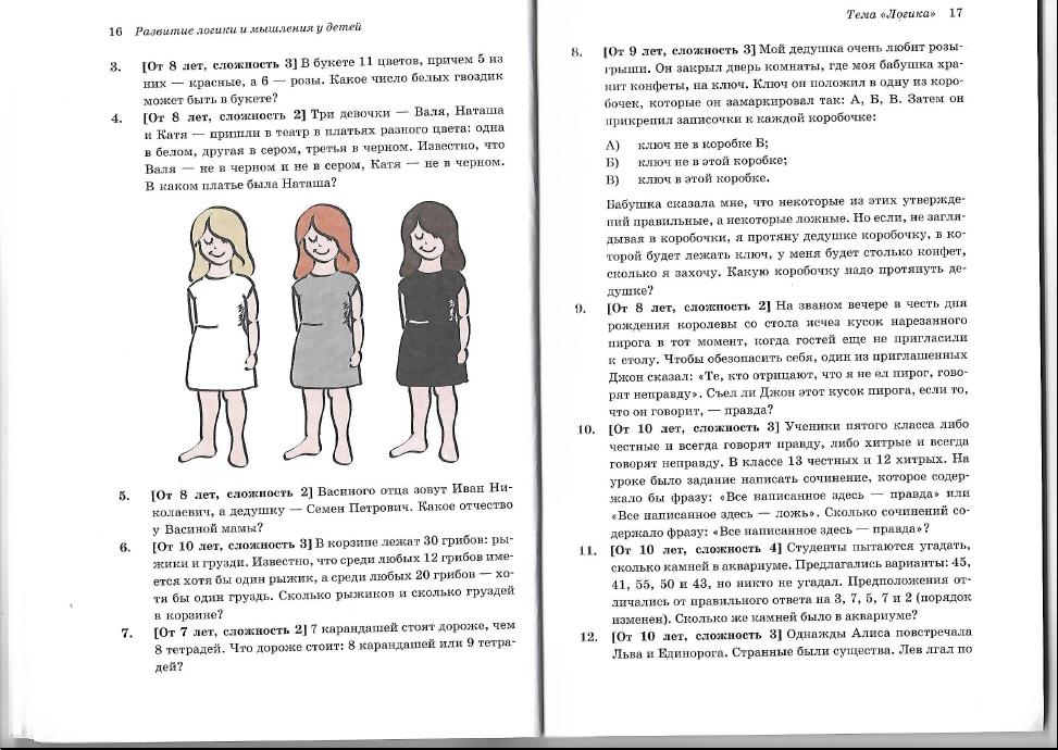 шамиль ахмадуллин скорочтение для детей скачать pdf