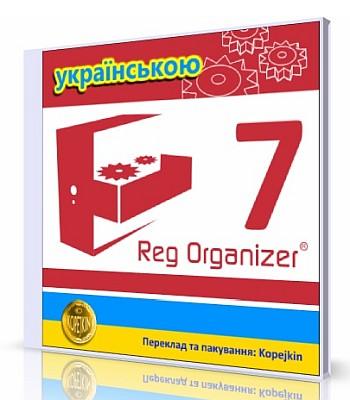 Reg Organizer 7.60 Portable by Kopejkin (x86-x64) (2016) Eng/Ukr