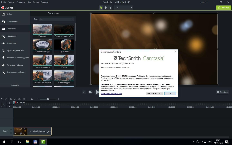 TechSmith Camtasia Studio 9.0.5 Build 2021 (2017) Русский / Английский