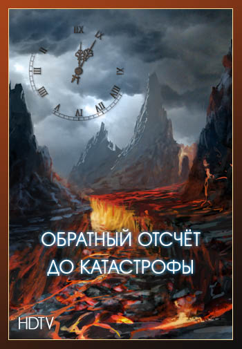 Обратный отсчёт до катастрофы. Землетрясения / Countdown To A Catastrophe (2013) HDTVRip [H.264/720p-LQ]