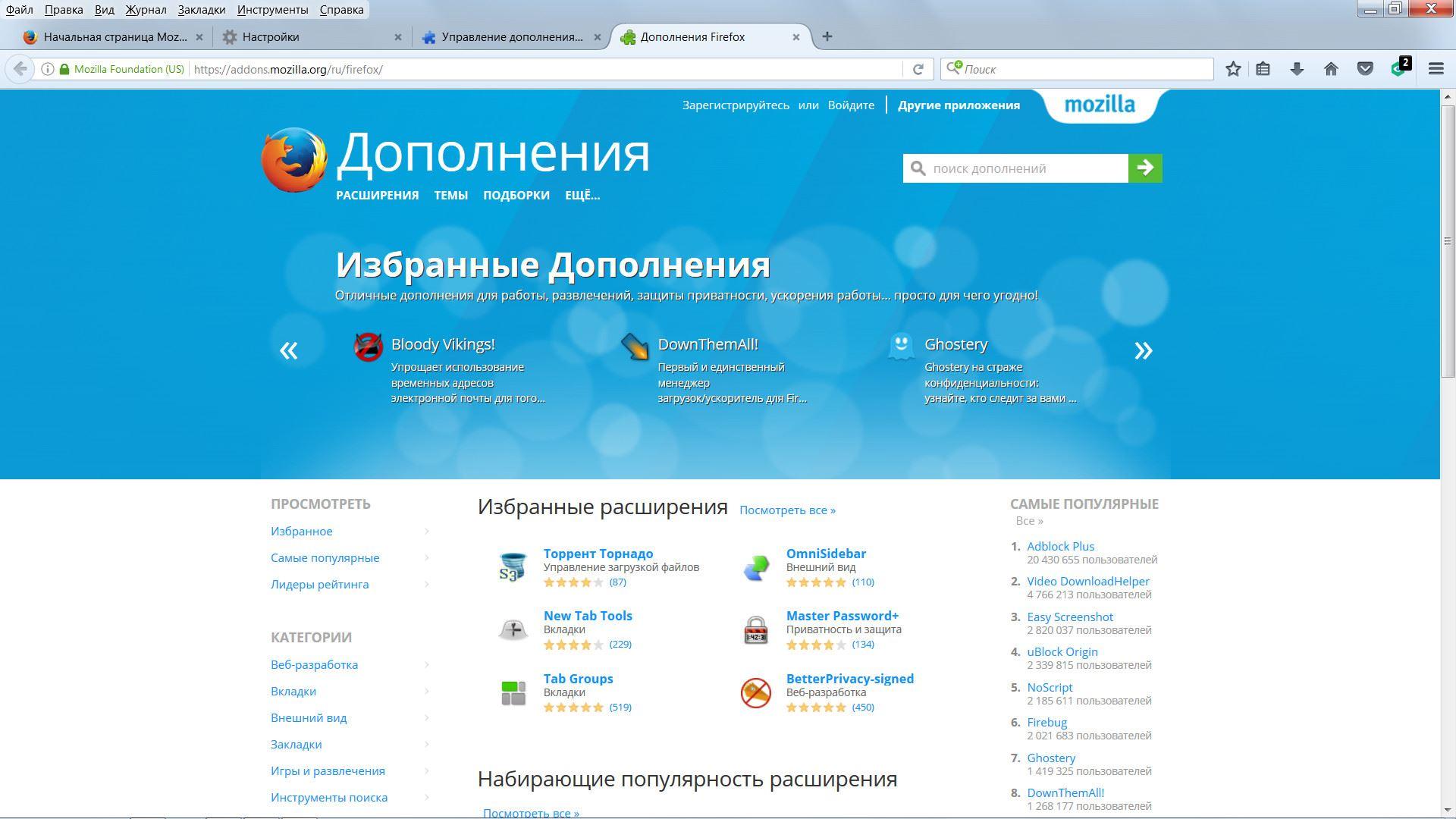 Mozilla Firefox 50.0.1 Final (2016) Русский