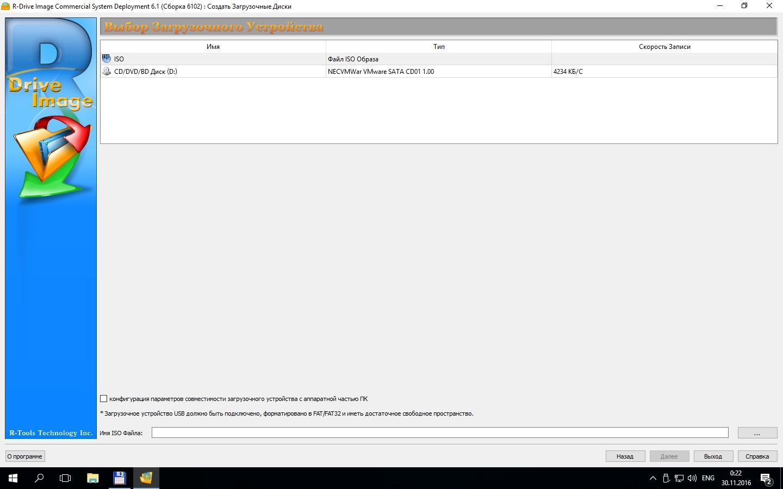 Как диски с файлами iso сделать загрузочными