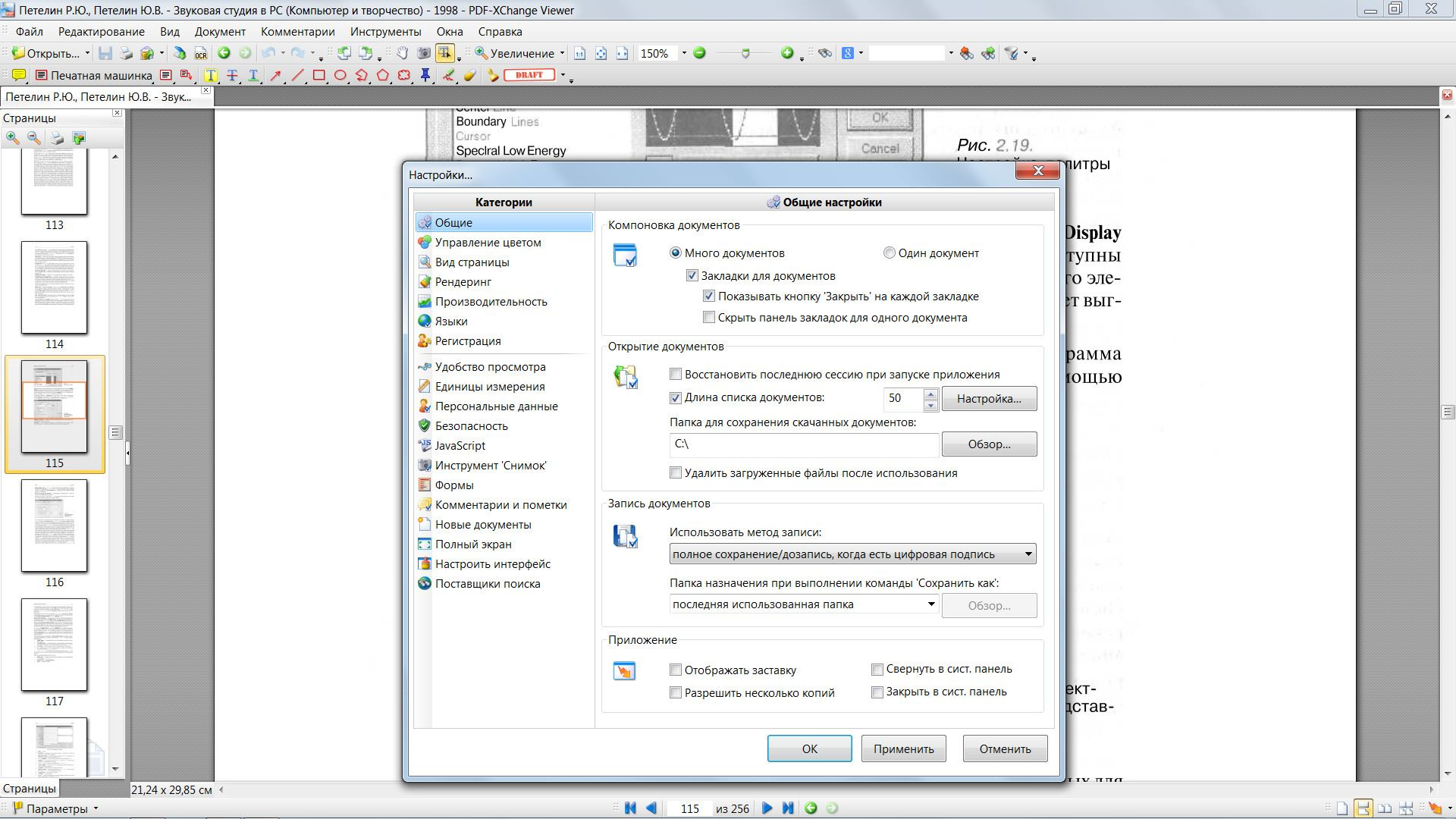 PDF-XChange Viewer Pro 2.5.319.0 (2016) PC | + Portable RePack  by elchupacabra