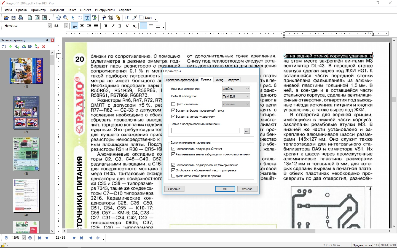SoftMaker FlexiPDF 2017 Pro 1.01 (2016) MULTi / Русский