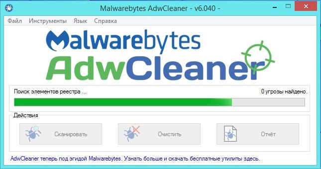 AdwCleaner 6.040 (2016) MULTi / Русский