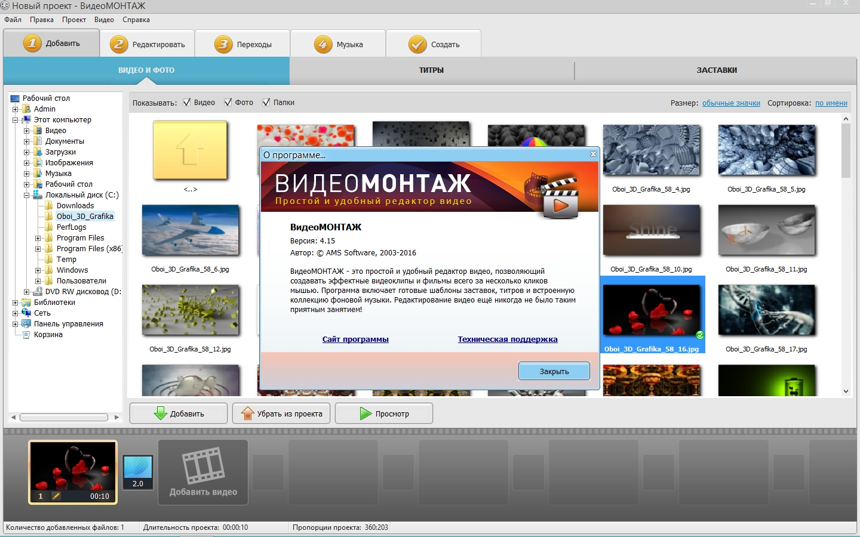 ВидеоМОНТАЖ 4.15 RePack by KaktusTV (2016) Русский