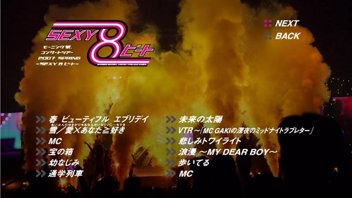 20161207.01.03 Morning Musume - Concert Tour 2007 Haru ~Sexy 8 Beat~ (DVD9) (JPOP.ru) menu 2.jpg