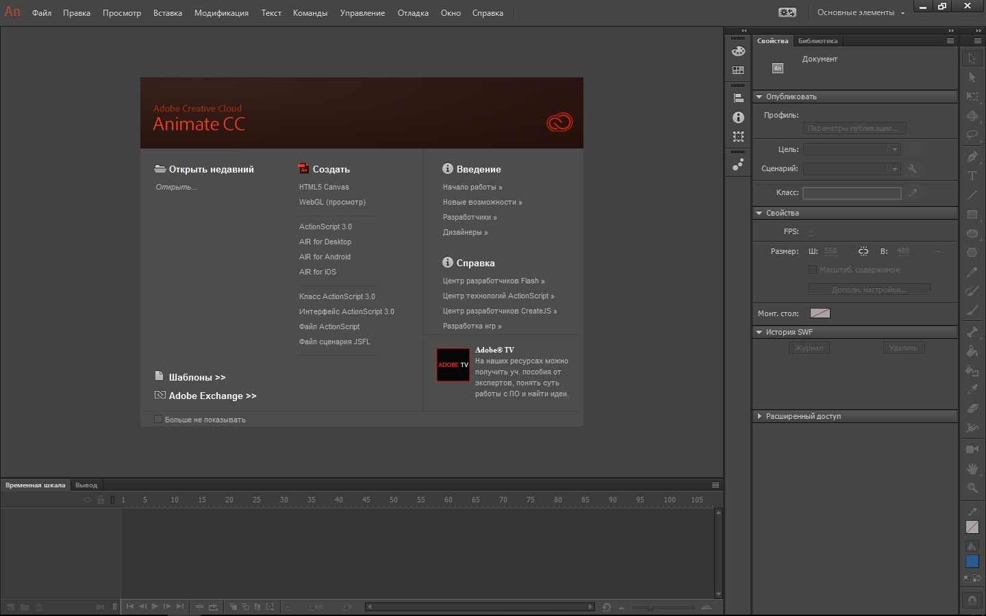 Adobe Animate CC 2017 16.0.0.112 RePack by KpoJIuK (10.12.2016)