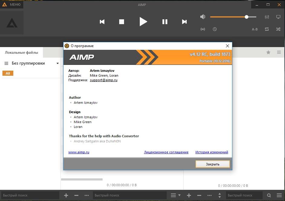 AIMP 4.12 Build 1877 Final + Portable (2016) Multi/Русский