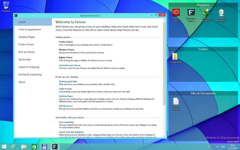Скачать Fences для Windows 7