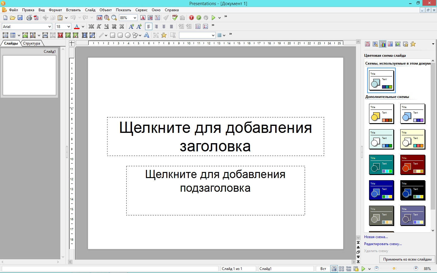 SoftMaker Office Professional 2016 rev 763.1207 RePack (& portable) by KpoJIuK (2016) Русский / Английский