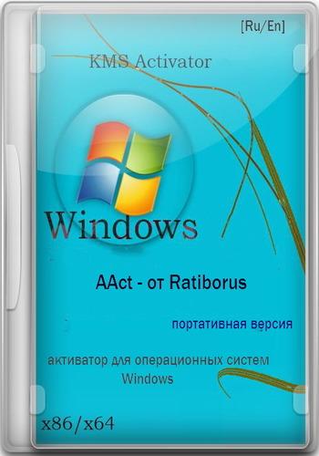 AAct 3.0 [Ru/En] от Ratiborus портативная версия