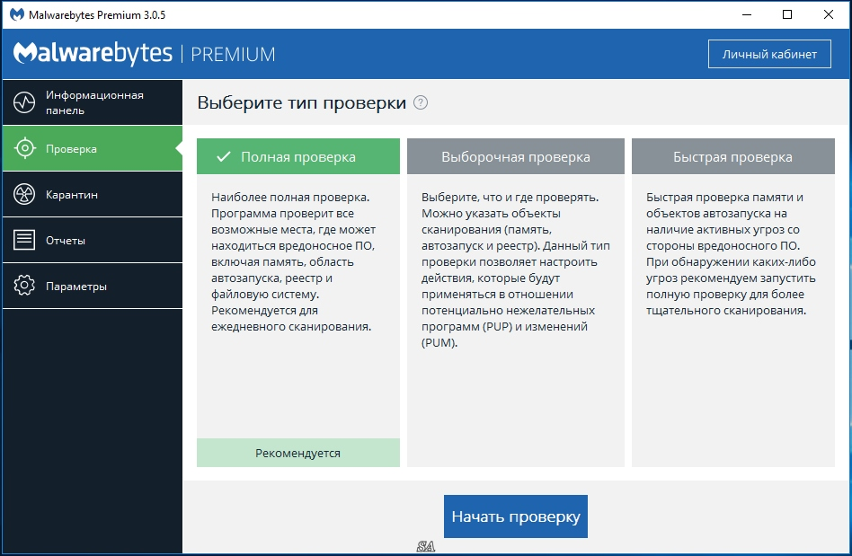 Malwarebytes Anti-Malware Premium 3.0.5.1299 RePack by KpoJIuK