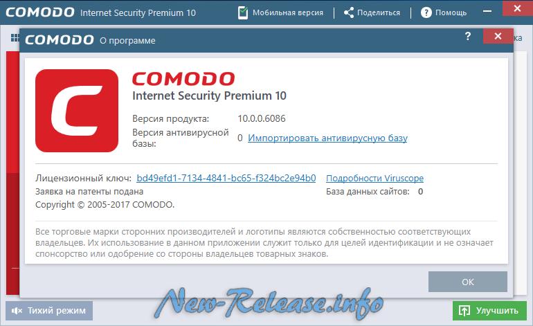 Comodo Internet Security Premium 10.0.0.6086 Final