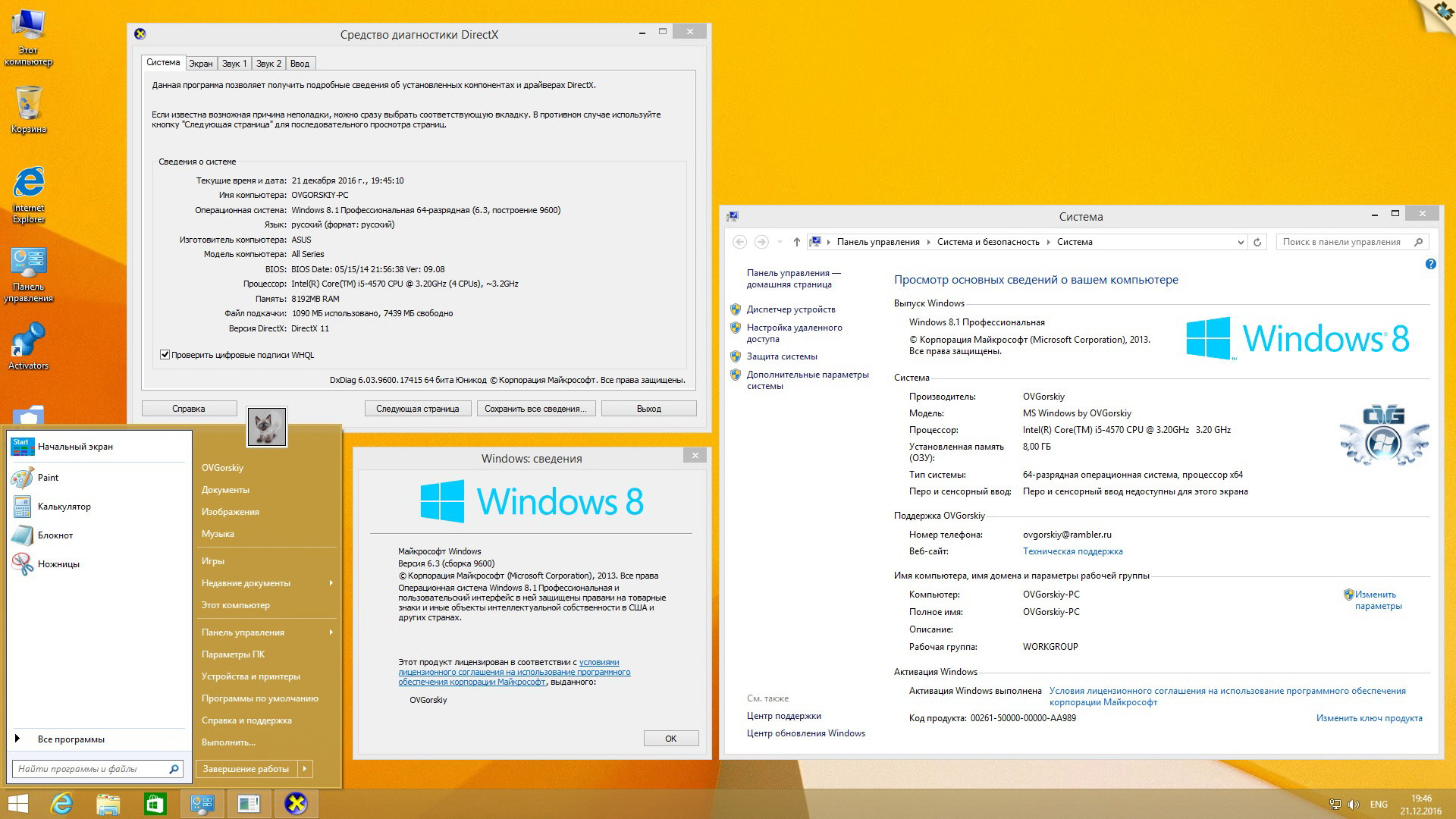 Windows 8. 1 enterprise by slo94 v. 24. 09. 16 32bit/ru » windows.