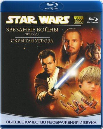 Звездные войны: Эпизод 1 – Скрытая угроза / Звездные войны: Эпизод 1 – Фантомная угроза / Star Wars: Episode I - The Phantom Menace (Джордж Лукас / George Lucas) [1999, США, фантастика, боевик, приключения,BDRip] AVO (Визгунов) + AVO (Дольский) торрент ск