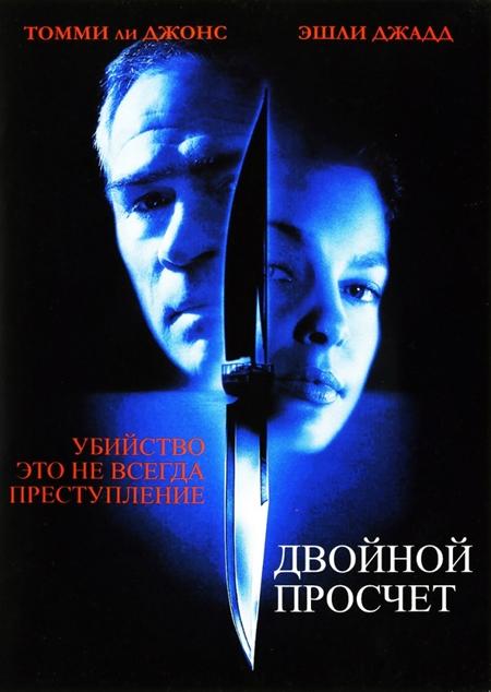 Двойной просчёт 1999 - Андрей Гаврилов