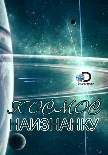 Discovery. Космос наизнанку / Strip the Cosmos [02x01-02] (2016) HDTVRip от HitWay | P2