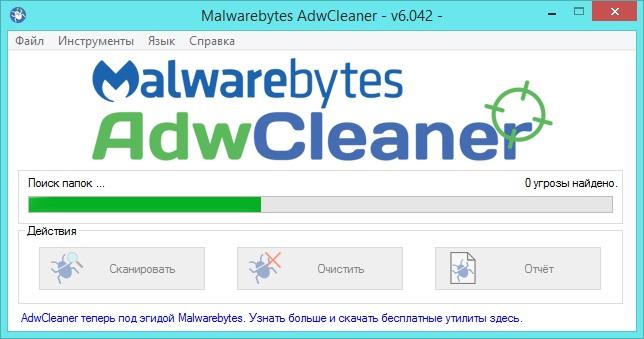 AdwCleaner 6.042 (2016) MULTi / Русский