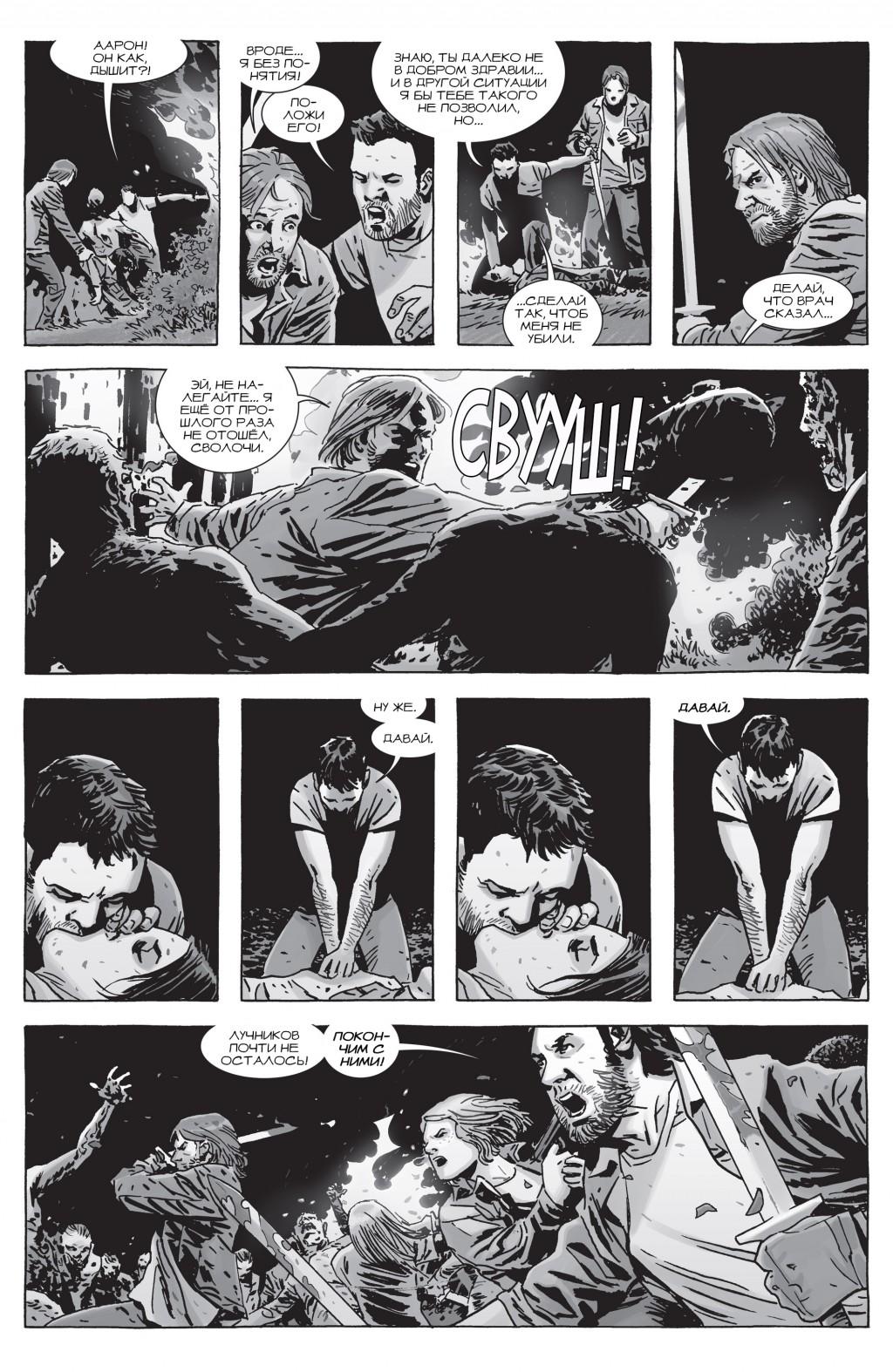 The Walking Dead 161-011.jpg