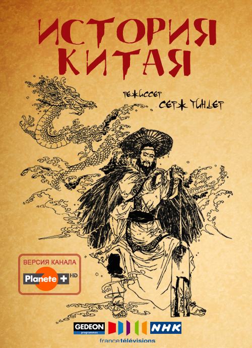 История Китая (3 серии из 3) / La Chine Antique (China: The Beginning) (2013/HDTVRip)