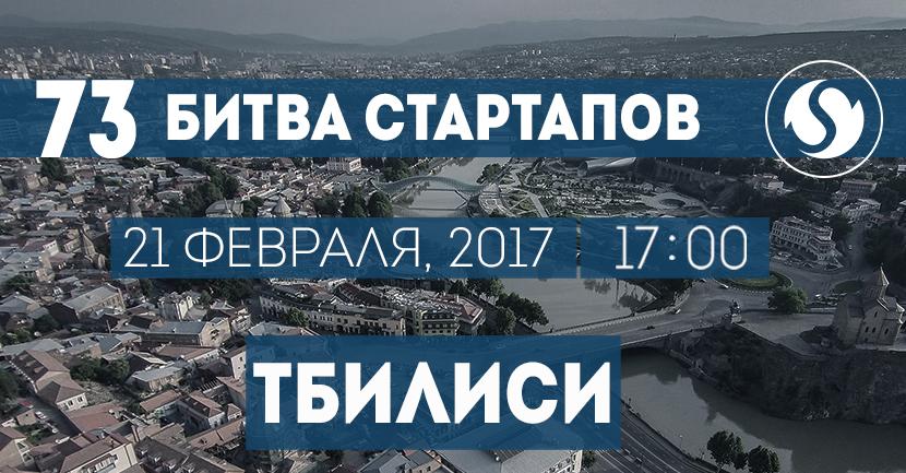 73-я Битва Стартапов, Тбилиси