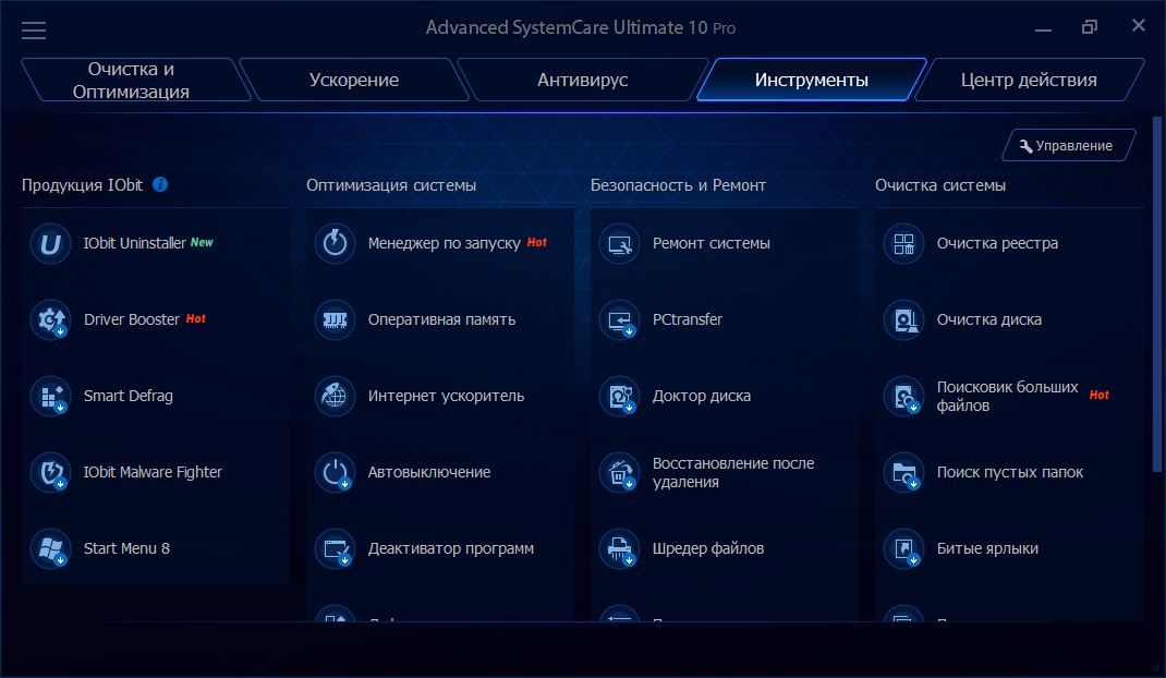 advanced systemcare ultimate 10.0.1.82 кряк и ключ