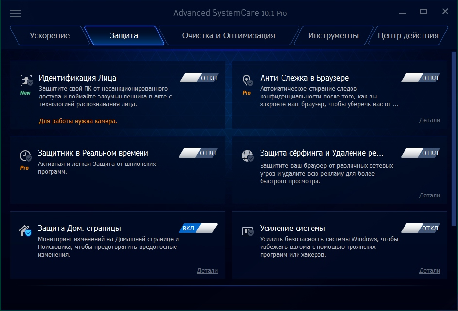 Advanced SystemCare Pro 10.1.0.696 (2017) MULTi / Русский