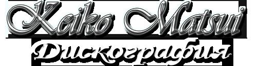 Keiko Matsui - Дискография (1987-2016) MP3