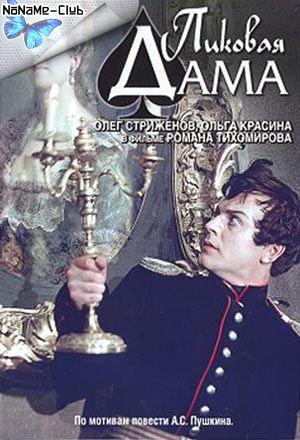 Пётр Чайковский - Пиковая дама (1960) DVDRip [H.264]