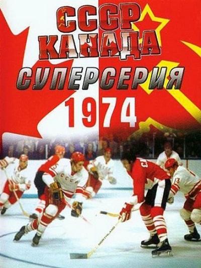 Хоккей. CCCP - Канада. Легендарная серия матчей 1974 года (2007) DVDRip [H.264]