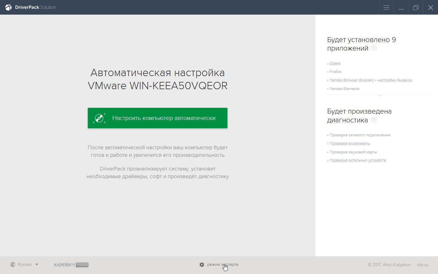 DriverPack Solution 17.7.33 (2017) RUS
