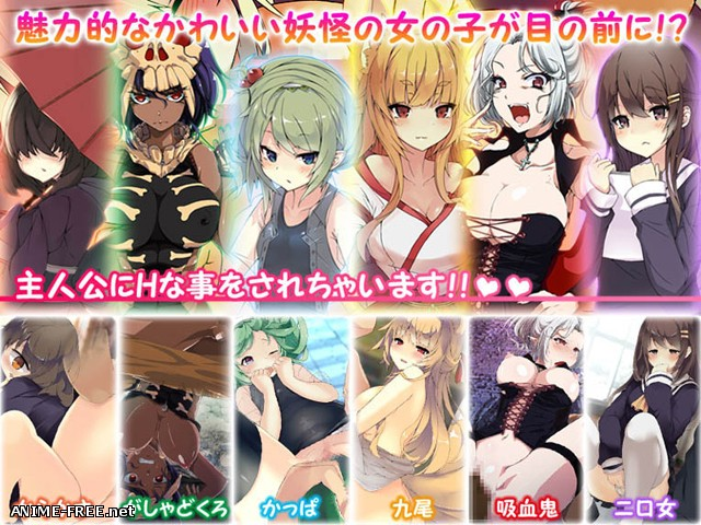 Your Yokai Harem -Raising Ecchi Ghosts!?- [2014] [Cen] [jRPG] [JAP] H-Game