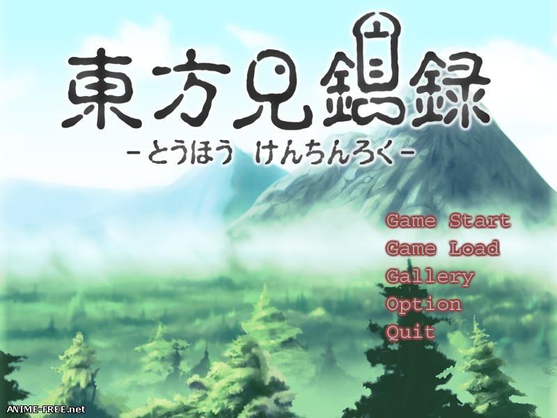 Touhou Kenchinroku [2010] [Cen] [VN] [ENG,JAP] H-Game