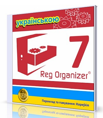 Reg Organizer 7.70 Portable by Kopejkin (x86-x64) (2017) Eng/Ukr