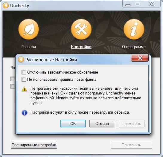 Unchecky 1.0.2 (2017) MULTi / Русский