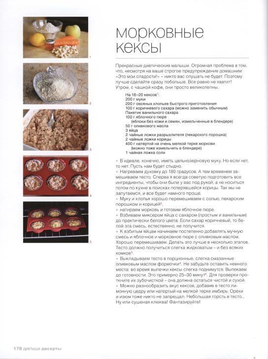 диета белоцерковской отзывы