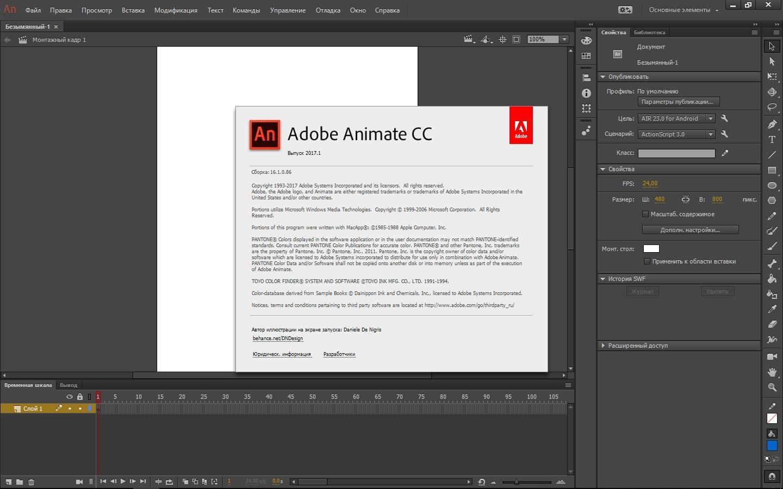 Adobe Animate CC 2017.1 16.1.0.86 RePack by KpoJIuK (2017) MULTi / Русский