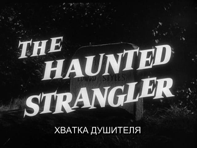 The Haunted Strangler (1958)_.avi_000265177.jpg